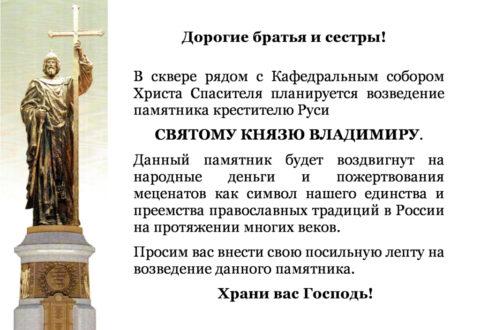 Объявление о начале сбора пожертвований на памятник св. князю Владимиру