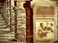 АНОНС: Инсценировка по книге «Камо грядеши»