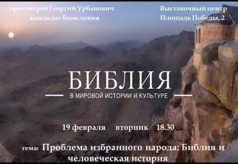 Анонс лекций на февраль Духовно-просветительского центра Калининградской епархии