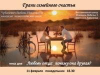 Анонсы лекций прот. Георгия Урбановича