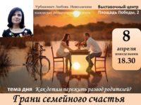 АНОНС. Грани семейного счастья. 8 апреля