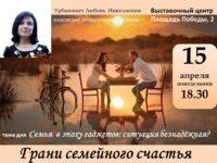 АНОНС. Грани семейного счастья. 15 апреля