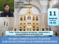 АНОНС. Православное богослужение как культурный и духовный феномен. 11 апреля