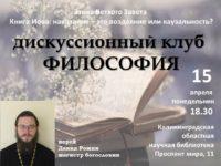 АНОНС. Дискуссионный клуб ФИЛОСОФИЯ. 15 апреля