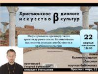 АНОНС. Христианское искусство в диалоге культур. 22 апреля