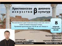 АНОНС. Христианское искусство в диалоге культур. 8 апреля