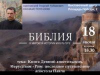 Духовно-просветительский центр Калининградской епархии. Библия в мировой истории и культуре