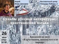 Духовно-просветительский центр. Судьбы русской литературы