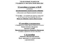 Объявления Воскресной школы