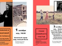 АНОНС ЛЕКЦИЙ ДУХОВНО-ПРОСВЕТИТЕЛЬСКОГО ЦЕНТРА. 1 и 3 октября