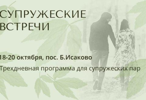 Анонс: 18-20 октября пройдут Супружеские Встречи