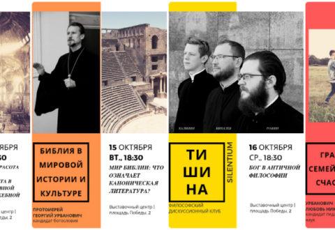 АНОНС ЛЕКЦИЙ ДУХОВНО-ПРОСВЕТИТЕЛЬСКОГО ЦЕНТРА. 14, 15, 16 и 17 октября