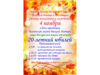 Приглашение на 20-летний юбилей Воскресной школы