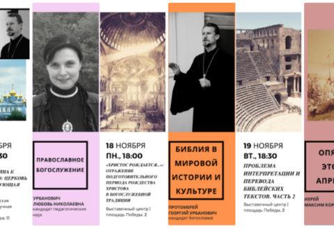 АНОНС ЛЕКЦИЙ ДУХОВНО-ПРОСВЕТИТЕЛЬСКОГО ЦЕНТРА КАЛИНИНГРАДСКОЙ ЕПАРХИИ