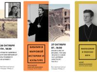 ЛЕКЦИИ ДУХОВНО-ПРОСВЕТИТЕЛЬСКОГО ЦЕНТРА КАЛИНИНГРАДСКОЙ ЕПАРХИИ. 26, 27 и 29 октября