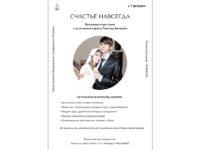 «СЧАСТЬЕ НАВСЕГДА» программа подготовки к вступлению в брак и Таинству Венчания