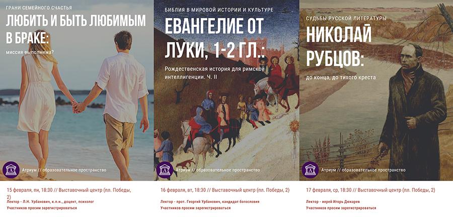 ЛЕКЦИИ ДУХОВНО-ПРОСВЕТИТЕЛЬСКОГО ЦЕНТРА КАЛИНИНГРАДСКОЙ ЕПАРХИИ. 15, 16 и 17 февраля