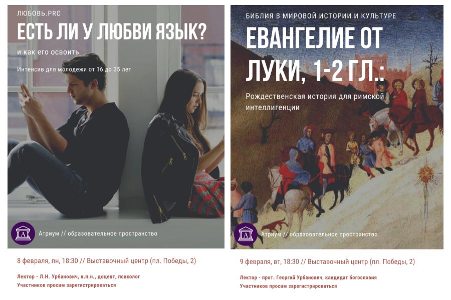 ЛЕКЦИИ ДУХОВНО-ПРОСВЕТИТЕЛЬСКОГО ЦЕНТРА КАЛИНИНГРАДСКОЙ ЕПАРХИИ. 8, 9 и 10 февраля