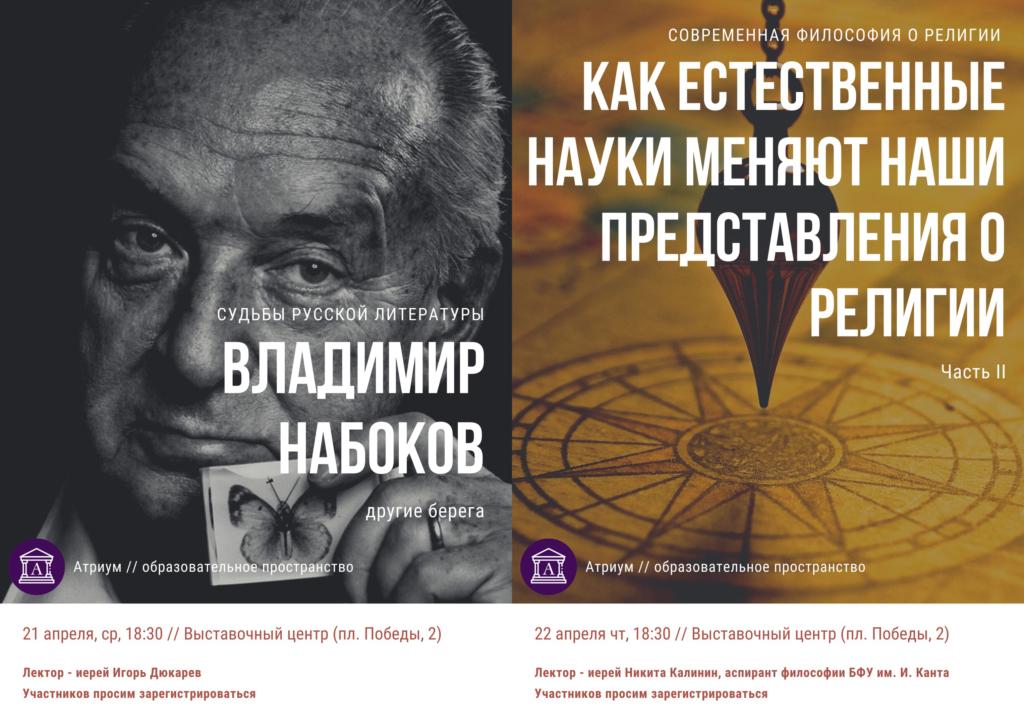 АНОНС ЛЕКЦИЙ ДУХОВНО-ПРОСВЕТИТЕЛЬСКОГО ЦЕНТРА КАЛИНИНГРАДСКОЙ ЕПАРХИИ. 21 и 22 апреля